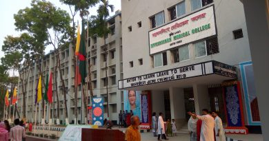 ময়মনসিংহ মেডিকেল কলেজ MMC ছবি: Mymensinghlive.com